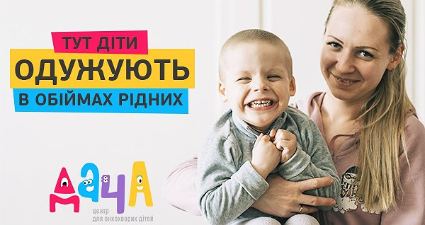 Dacha, a home for children with cancer
